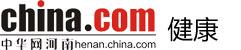 中华网河南健康频道
