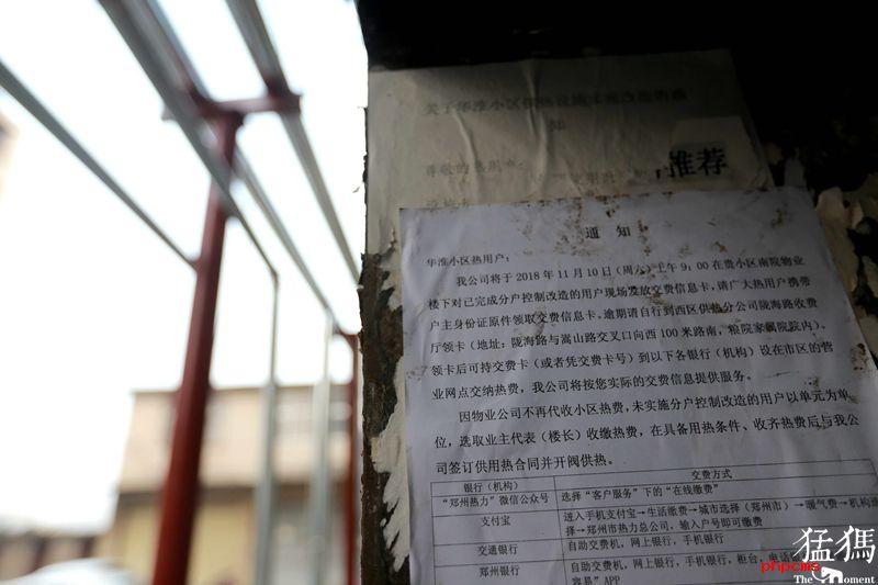 郑州华淮小区供暖改造迷局:问题交织 矛盾重重