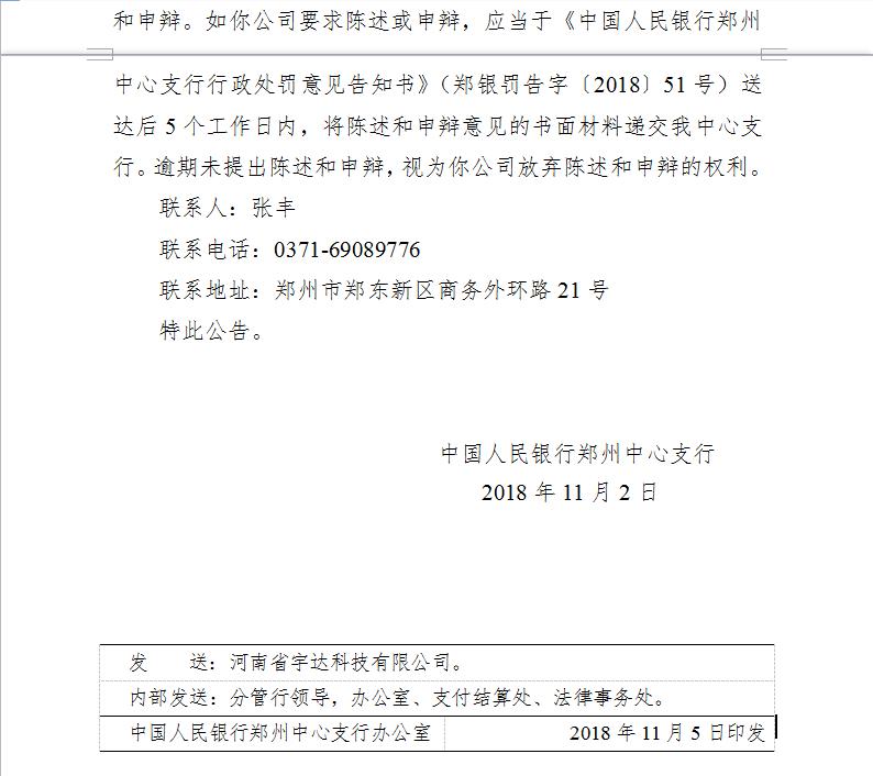河南美宜家快捷酒店等两家公司因签发空头支票被罚近万元
