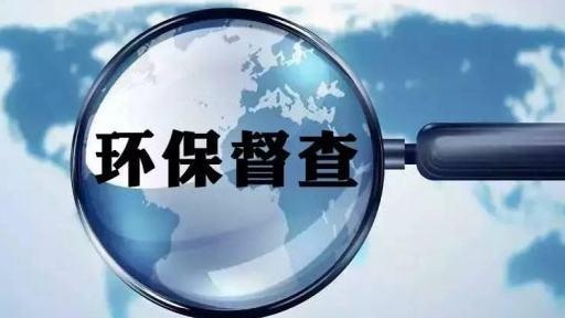 第二批河南环保督察组进驻各地 联系方式公布