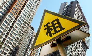 北京开展公租房使用监管专项检查 严查公租房转租转借