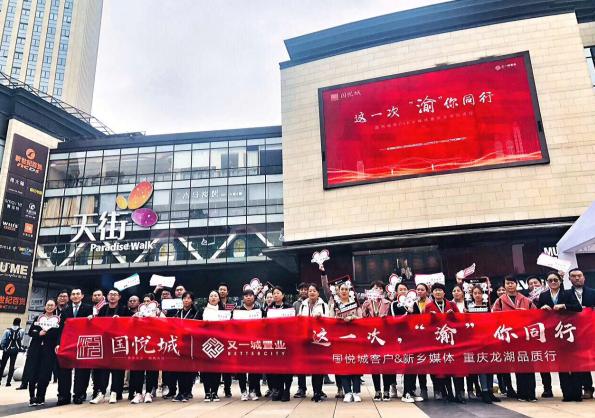 幸福归来|国悦城客户&新乡媒体重庆龙湖品质行圆满落幕