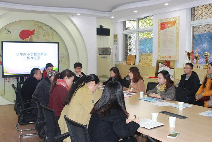郑州市中原区伏牛路小学教育集团召开集团工作推进会