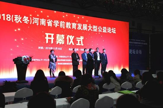 第十五届欧亚•中国郑州国际幼儿教育(秋冬)博览会今日盛大开幕
