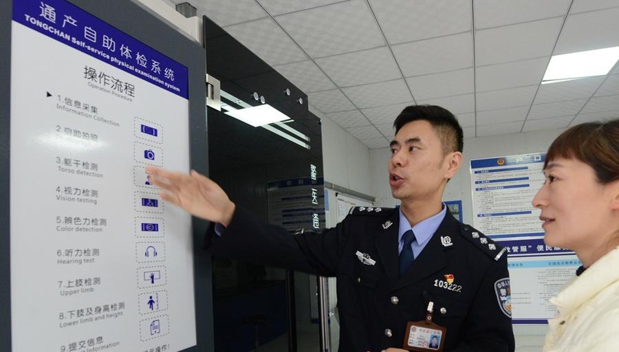 河南郑州:自助体检机落户乡镇派出所