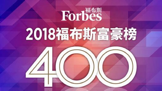 福布斯中国400富豪榜发布  房地产行业百人上榜占比最高