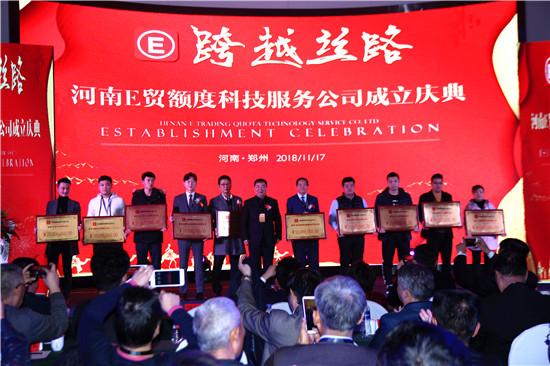 跨越丝路——河南E贸额度科技服务有限公司举行成立庆典