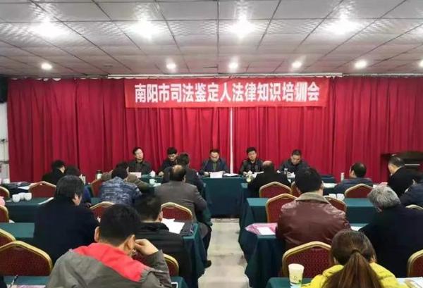 南阳市司法局举行全市司法鉴定人法律知识培训会