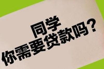 """武汉打掉""""大学校园贷""""涉恶团伙 借款4千元变5万元"""