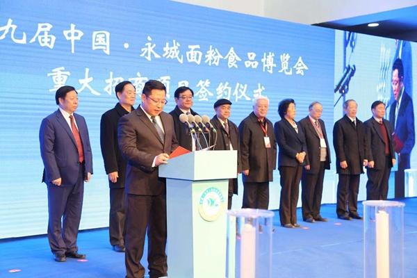 第九届中国·永城面粉食品博览会启动仪式举行