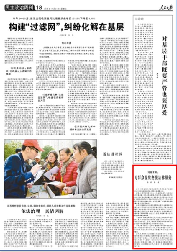 人民日报刊文关注南阳公共法律服务体系建设