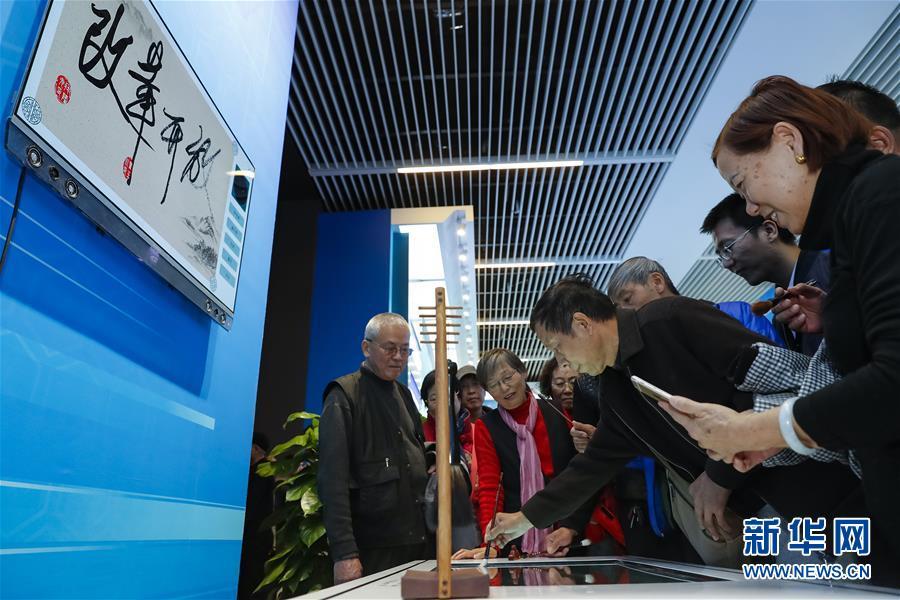 在改革开放40周年展览上体验科技互动