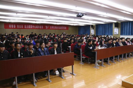 """不忘初心,方得始终,""""优+""""巡讲郑州职业技术学院站顺利开展"""