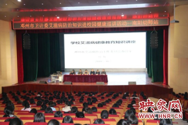 邓州市卫计委开展艾滋病防治知识进校园巡讲活动