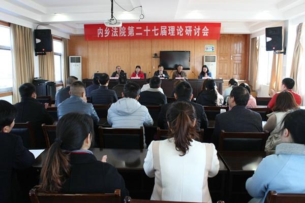 内乡法院:组织召开第二十七届理论研讨会