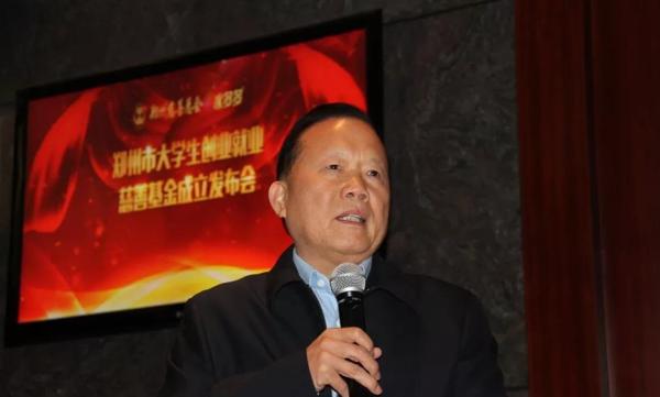 助力创业 圆大学生商业梦 --郑州市首个大学生创业就业慈善基金成立
