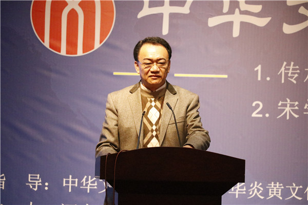 中华文化(西华)论坛在西华县举行 200位专家同台论道
