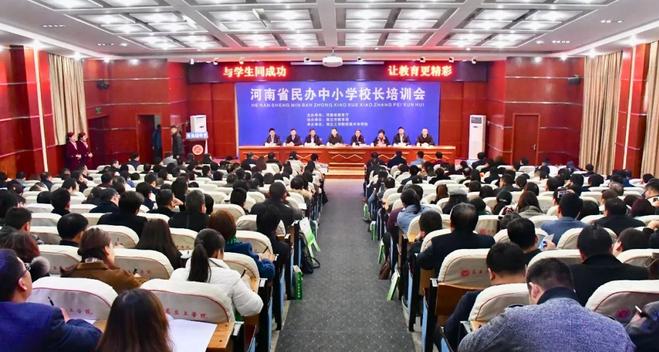 商丘市兴华学校连续五年承办河南省民办中小学校长培训会!