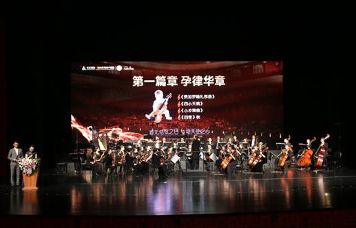 礼赞新生 长江润发•郑州圣玛第十七届胎教音乐会温暖落幕