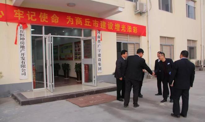商丘市住建局领导走访调研河南广宇建设集团