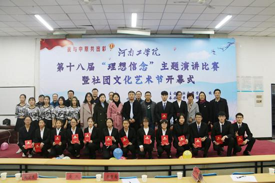 """河南工学院举行第十八届""""理想信念""""主题演讲比赛"""