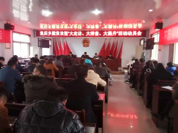 """南召县皇后乡:开展脱贫攻坚""""大走访、大排查、 大提升""""活动"""