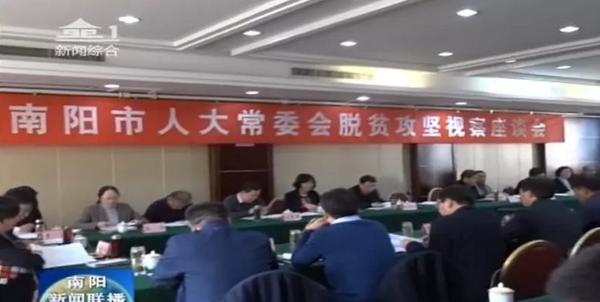 南阳市人大常委会视察脱贫攻坚工作 强化龙头带动 实现项目覆盖