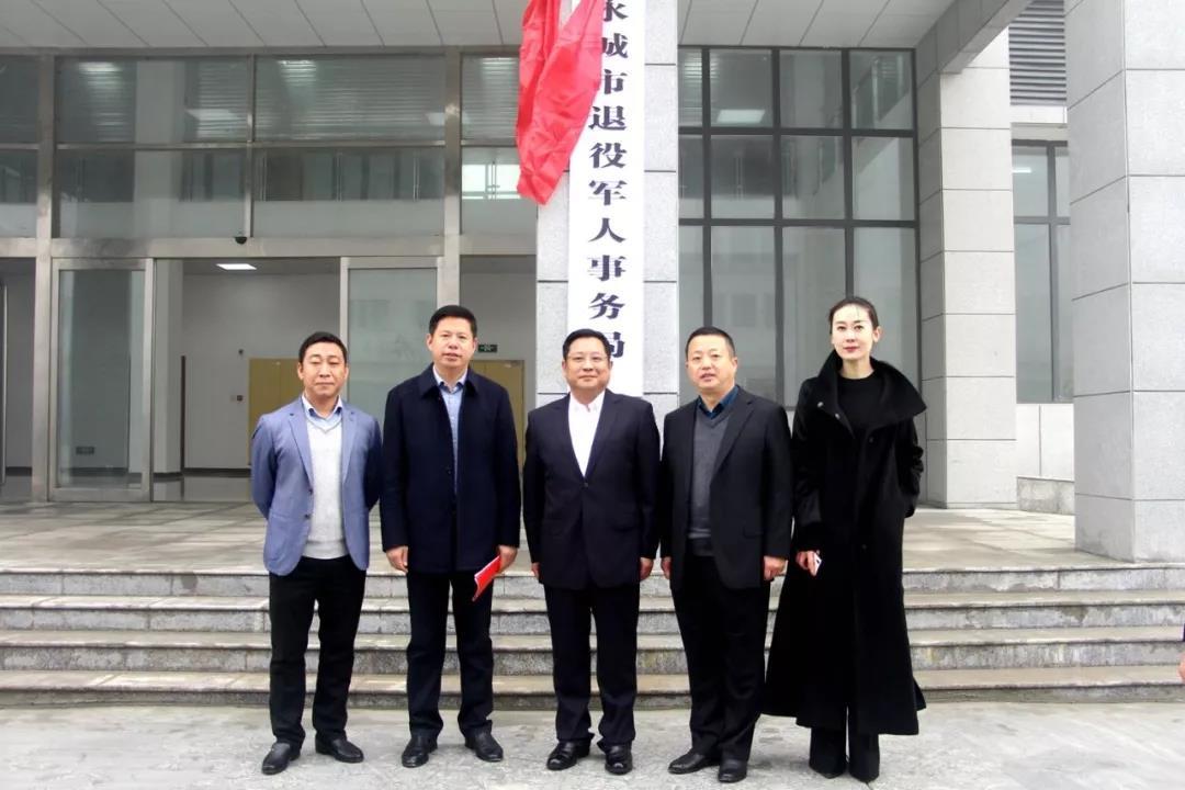 永城市退役军人事务局正式挂牌