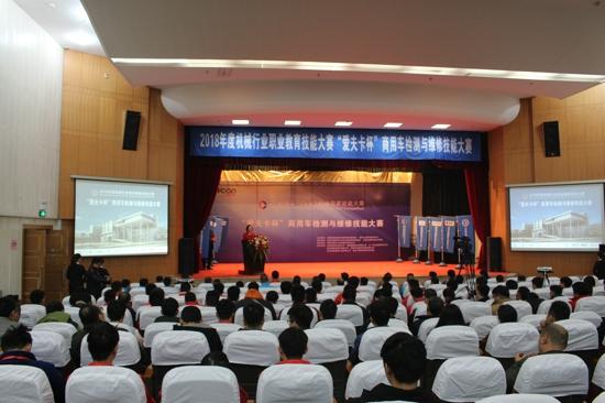 商用车检测与维修技能大赛在河南交通职业技术学院举行