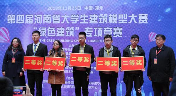 """首届""""绿色建筑""""专项竞赛在郑州成功举办"""