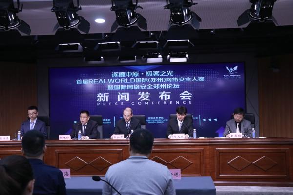 首届Real World国际(郑州)网络安全大赛将于12月1日在郑开幕