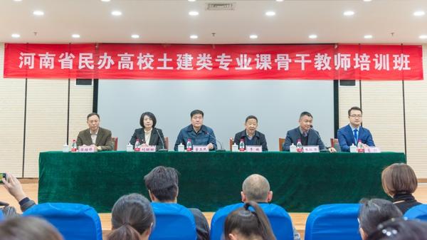 全省民办高校土建类专业课骨干教师培训班在郑州工商学院举行