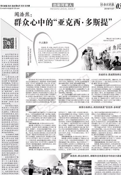 风雨淬利剑 丹心铸警魂 —— 省市媒体集中报道镇平县公安局直属分局副局长闻浩然