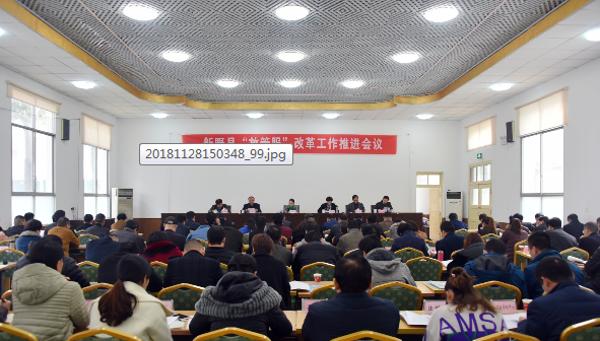 """新野县召开""""放管服""""改革工作推进会议"""