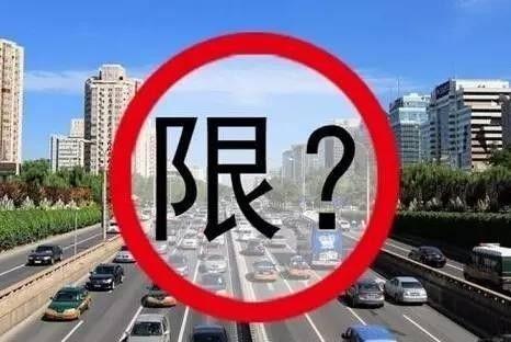 郑州航空港区今日至年底限行 接送机车辆不受影响
