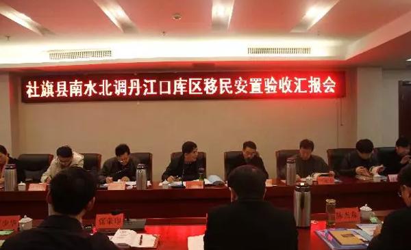 社旗南水北调丹江口库区移民安置工作通过国家终验