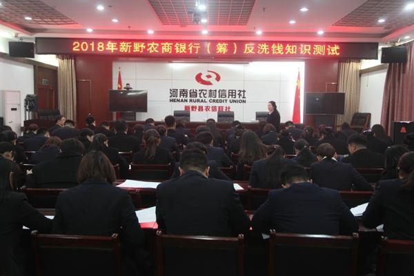 新野县农信联社:开展反洗钱知识测试活动