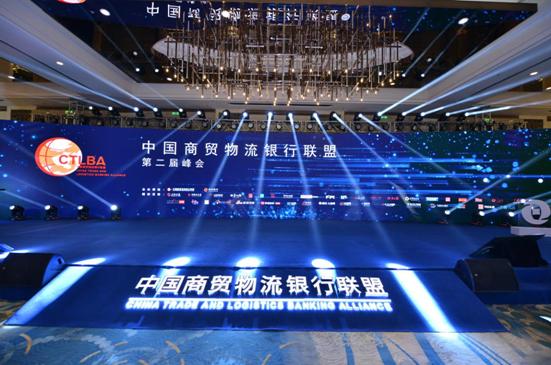 """""""精诚同远 共领未来"""" ——""""中国商贸物流银行联盟第二届峰会""""在郑州举行"""