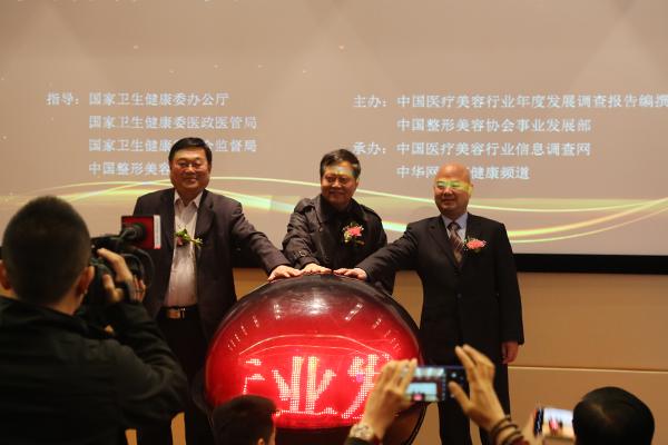 中国医疗美容行业发展调查万里行•河南行今日启动  助力中国医美行业健康发展