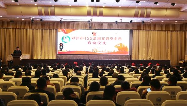 """邓州市开展122""""全国交通安全日""""主题宣传活动"""