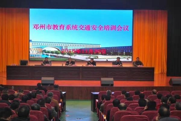 邓州市公安局交警大队联合教育局召开交通安全培训会