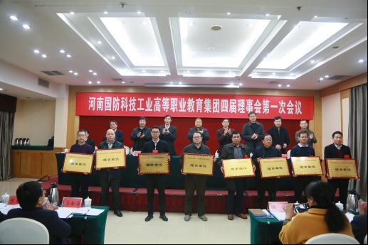千帆竞启再出发:河南国防科工高等职业教育集团第四届理事会在郑召开