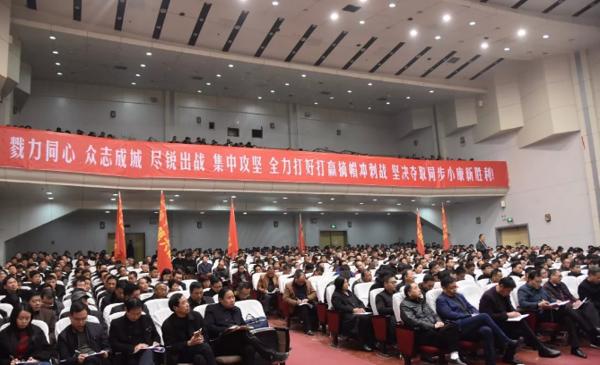 镇平县脱贫攻坚第十六次推进大会召开