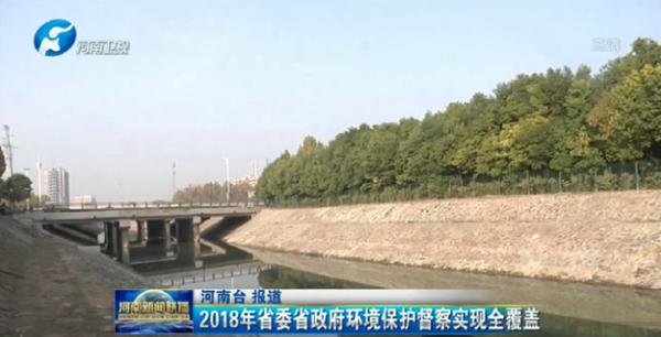 2018年省委省政府环境保护督察实现全覆盖