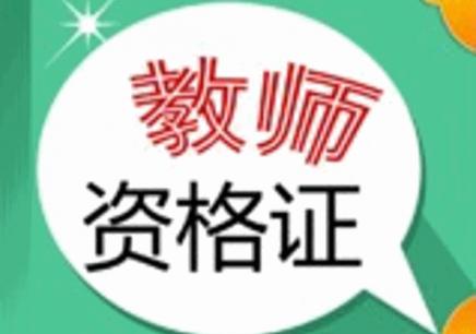 河南中小学教师资格面试11日网上报名 明年1月开考