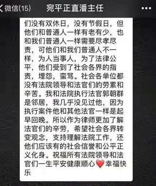 镇平县法院:一条镇平县人大常委会委员发给法院院长的微信