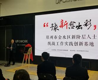 """新阶层人士在郑州紫荆山安了一个""""家"""""""