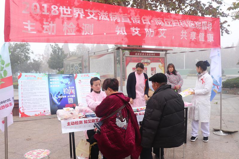 """商丘妇科医院积极开展""""世界艾滋病日""""宣传工作"""