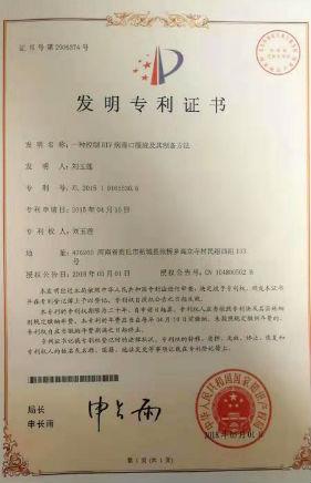 柘城刘玉莲发明的控制HIV病毒口服液获国家发明专利
