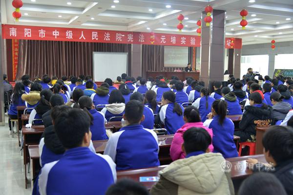 国家宪法日南阳中院开展送法进校园活动